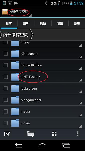 找到LINE_backup