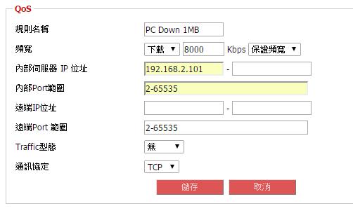 下載至少擁有 1 MB 的頻寬