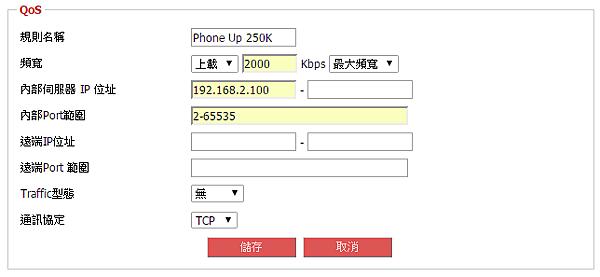 限制上傳最多 250 KB 的頻寬