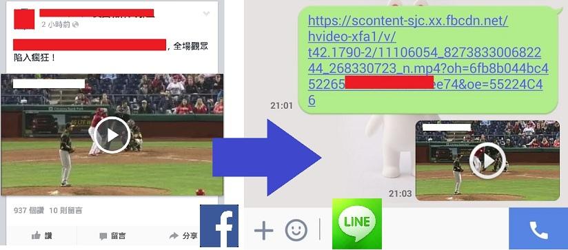 FB影片分享至LINE方法