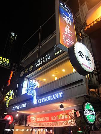 飛魚音樂餐廳
