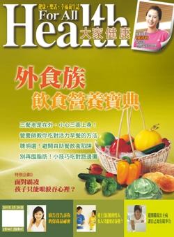 大家健康雜誌10003cover.jpg