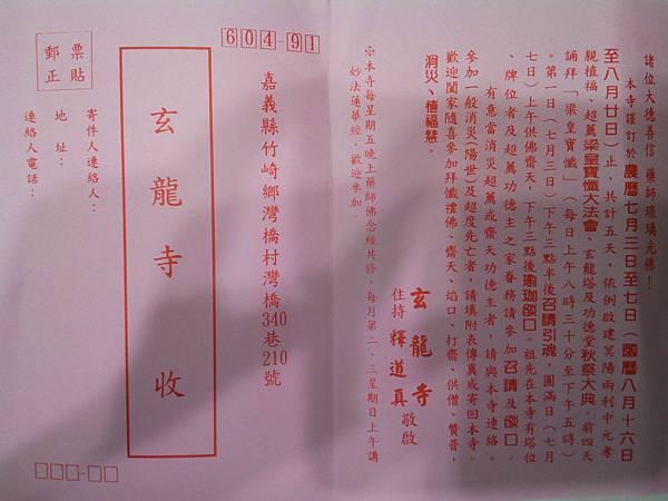 2015玄龍寺七月梁皇法會1.jpg
