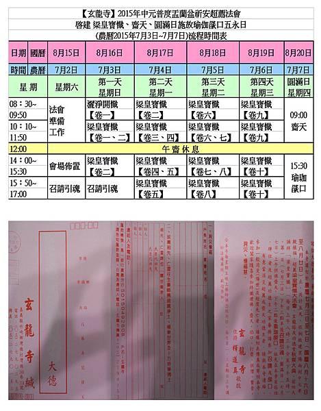 2015玄龍寺七月梁皇法會-完整