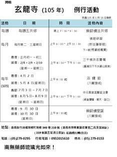 2016整年法會活動