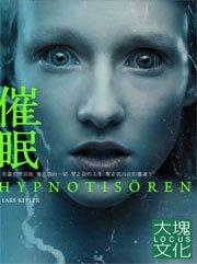 試讀情報--《催眠》搶先試讀徵文活動 (報名時間至2011年10月16日止).jpg