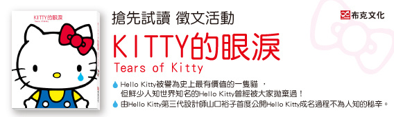 試讀情報--《Kitty的眼淚》試讀活動(報名時間至2011年12月9日止).jpg