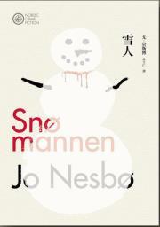 試讀情報--《雪人》試讀活動(報名時間至2011年12月11日止).jpg