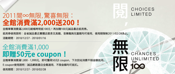 2011閱∞無限,驚喜無限:全館消費滿2,000送200.jpg
