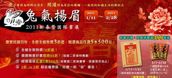【兔氣揚眉】2011新春暨國際書展.jpg
