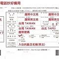 入境卡 (1).jpg