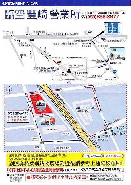 租車篇-OTS機場-領車攻略 (12).jpg