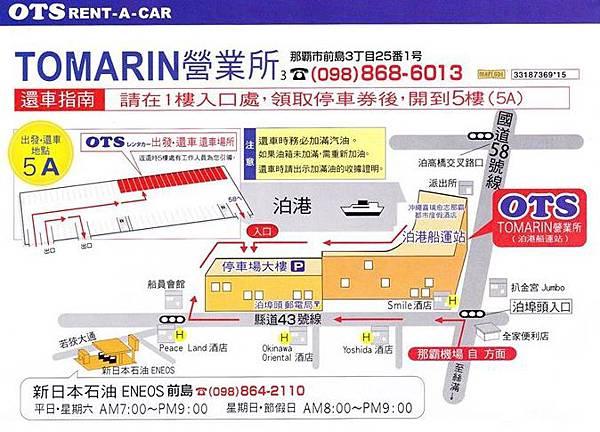 OTS泊港-還車篇 (8).jpg