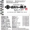 目利きの銀次 新都心店.jpeg