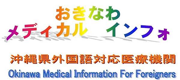 沖繩醫院名單.jpg
