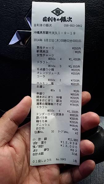 銀次郎-新都心 (23).jpg