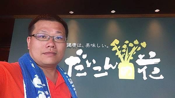 大根之花-安謝店 (1).jpg