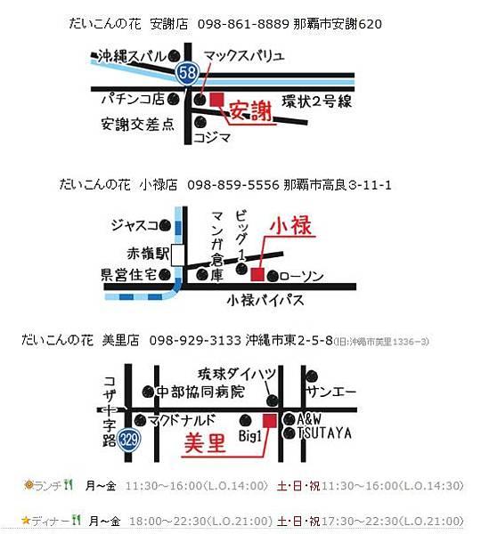 大根之花-分店圖.jpg