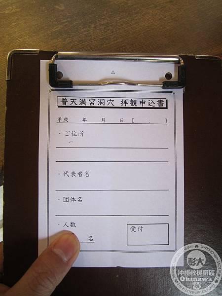 普天滿神宮 洞窟 (6).JPG