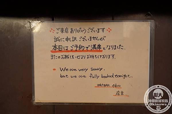 神戸BAR 仲々 (30).jpg