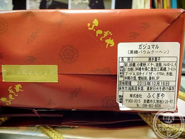 FUKUGIYA- 幸福的年輪蛋糕 (18).jpg