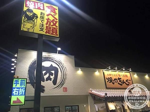 燒肉王-北谷 (1).jpg