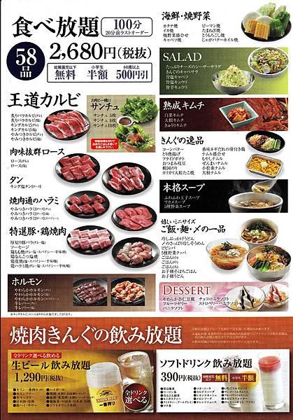 燒肉王菜單 (4).jpg