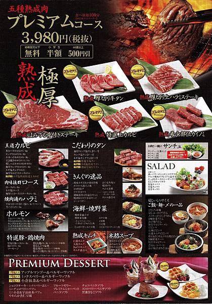 燒肉王菜單 (2).jpg