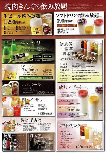 燒肉王菜單 (5).jpg