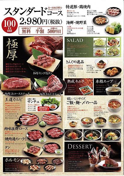 燒肉王菜單 (3).jpg