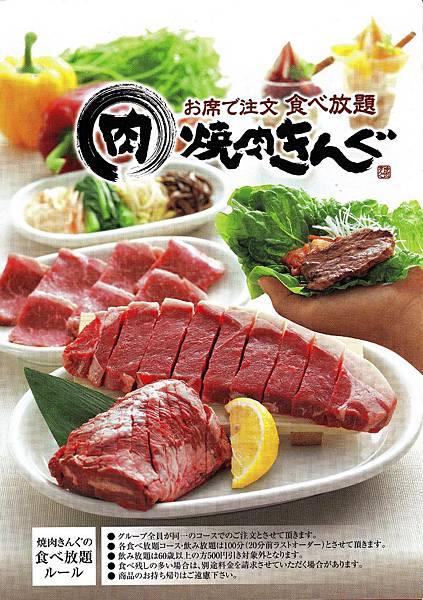 燒肉王菜單 (1).jpg