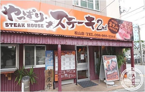超激安~牛排店 (1).jpg