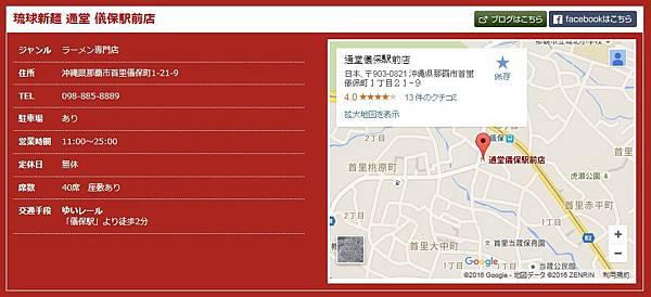 店鋪介紹-儀保駅前店.jpg