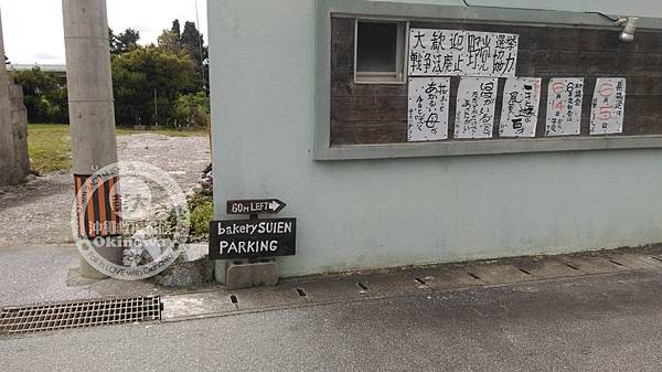 パン屋水円 bakery SUIEN (4).jpg