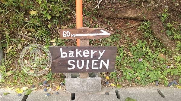 パン屋水円 bakery SUIEN (2).jpg