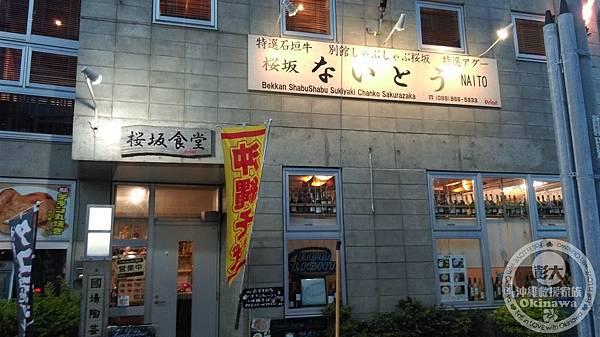 櫻坂食堂 (2).jpg