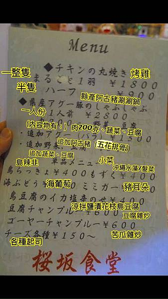 櫻坂食堂 (24).jpg
