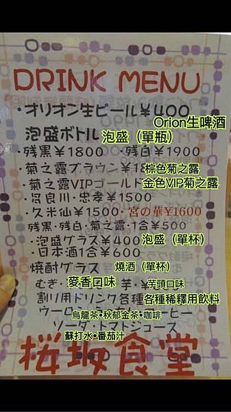 櫻坂食堂 (25).jpg
