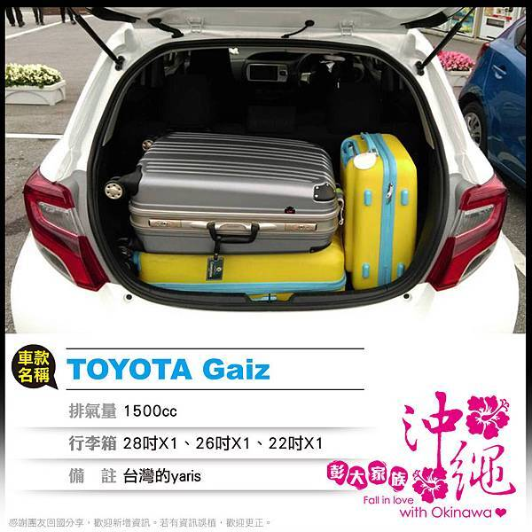 TOTOTA的Gaiz台灣的yaris28吋+26吋+22吋 .jpg