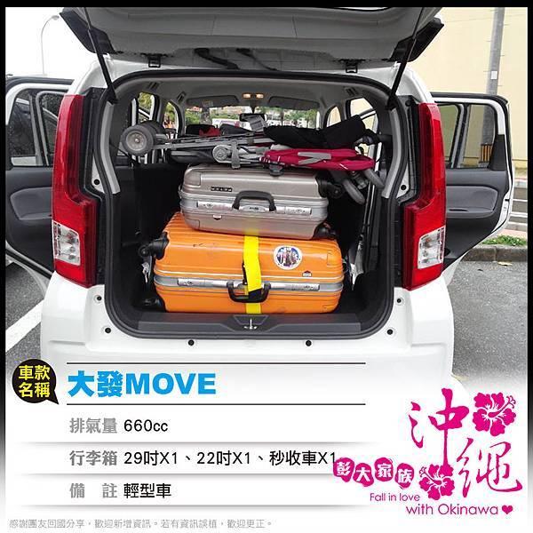 大發MOVE後座安裝22吋和29吋及一部秒收車.jpg