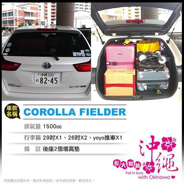 Corolla Fielder後座有放2個增高墊29吋一咖+26吋的兩咖+一台yoyo推車.jpg