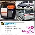 三菱 DELICA 8人座總計3個29吋+2個26+小包2個.jpg