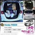 Honda Freed 7人座1個28吋+2個24吋+1個20吋.jpg