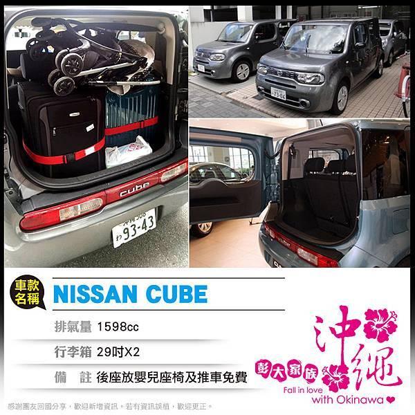 NISSAN CUBE ~後箱可放兩個29吋行李箱~嬰兒座椅及推車免費~7天¥21600+安心險7.jpg
