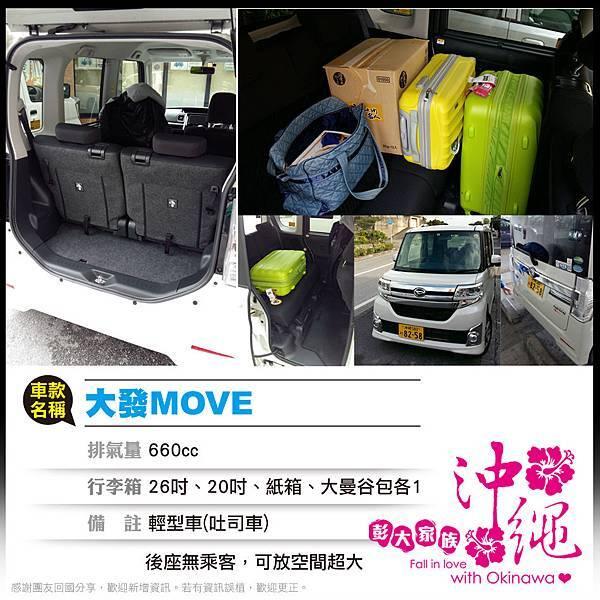 大發MOVE吐司車 26 20 紙箱 大曼谷包各一 後座無乘客可放空間超大.jpg