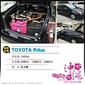 Prius 1500cc 行李29 吋1+26吋2+20吋2