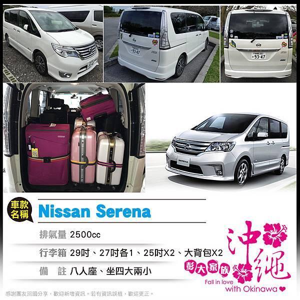 Nissan Serena八人座