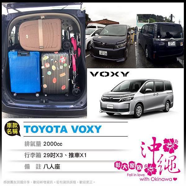 TOYOTA  VOXY八人座