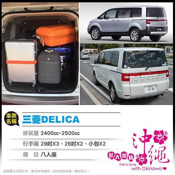 三菱 DELICA 8人座總計3個29吋+2個26+小包2個