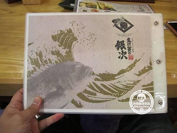 銀次-菜單-豐見城 (1).JPG